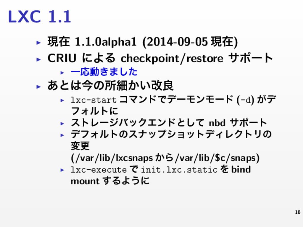 LXC 1.1 ▶ ݱࡏ 1.1.0alpha1 (2014-09-05 ݱࡏ) ▶ CRIU...