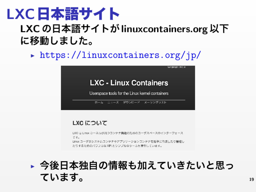 LXCຊޠαΠτ LXC ͷຊޠαΠτ͕ linuxcontainers.org ҎԼ ʹ...