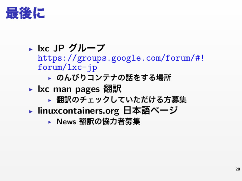 ࠷ޙʹ ▶ lxc JP άϧʔϓ https://groups.google.com/for...