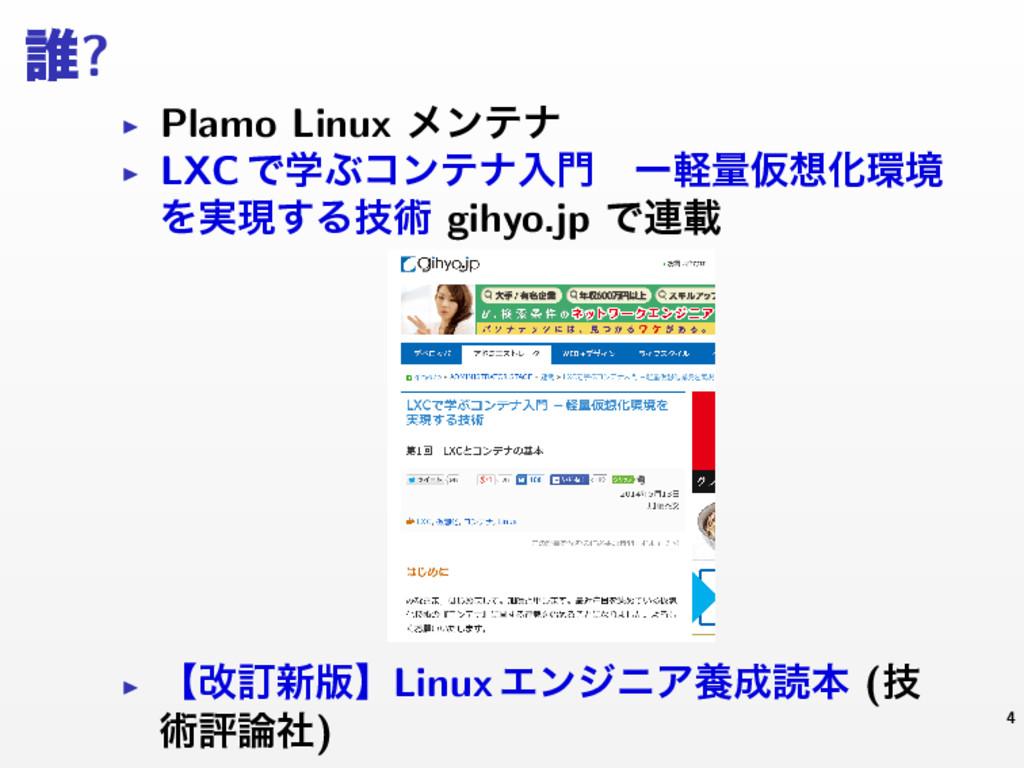 ୭? ▶ Plamo Linux ϝϯςφ ▶ LXC ͰֶͿίϯςφೖɹʔܰྔԾԽڥ ...