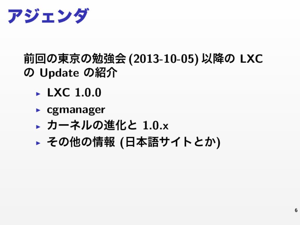ΞδΣϯμ લճͷ౦ژͷษڧձ (2013-10-05) Ҏ߱ͷ LXC ͷ Update ͷ...