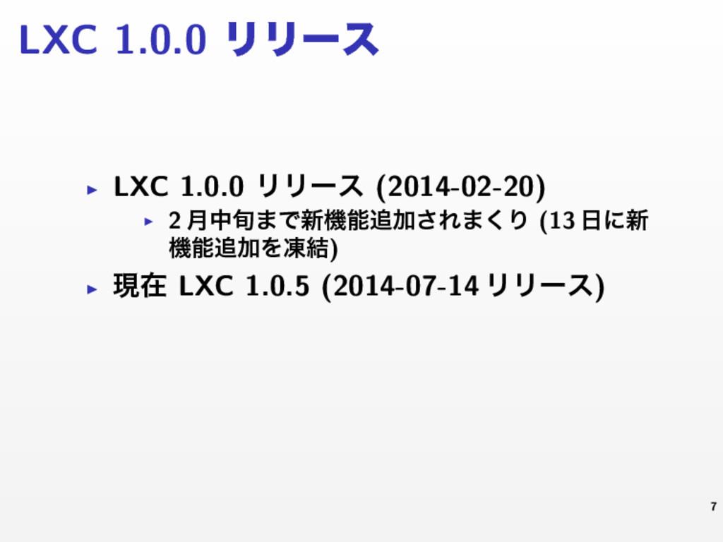 LXC 1.0.0 ϦϦʔε ▶ LXC 1.0.0 ϦϦʔε (2014-02-20) ▶ ...