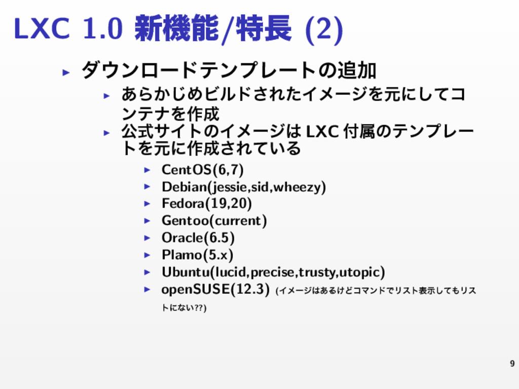 LXC 1.0 ৽ػ/ಛ (2) ▶ μϯϩʔυςϯϓϨʔτͷՃ ▶ ͋Β͔͡ΊϏϧυ...