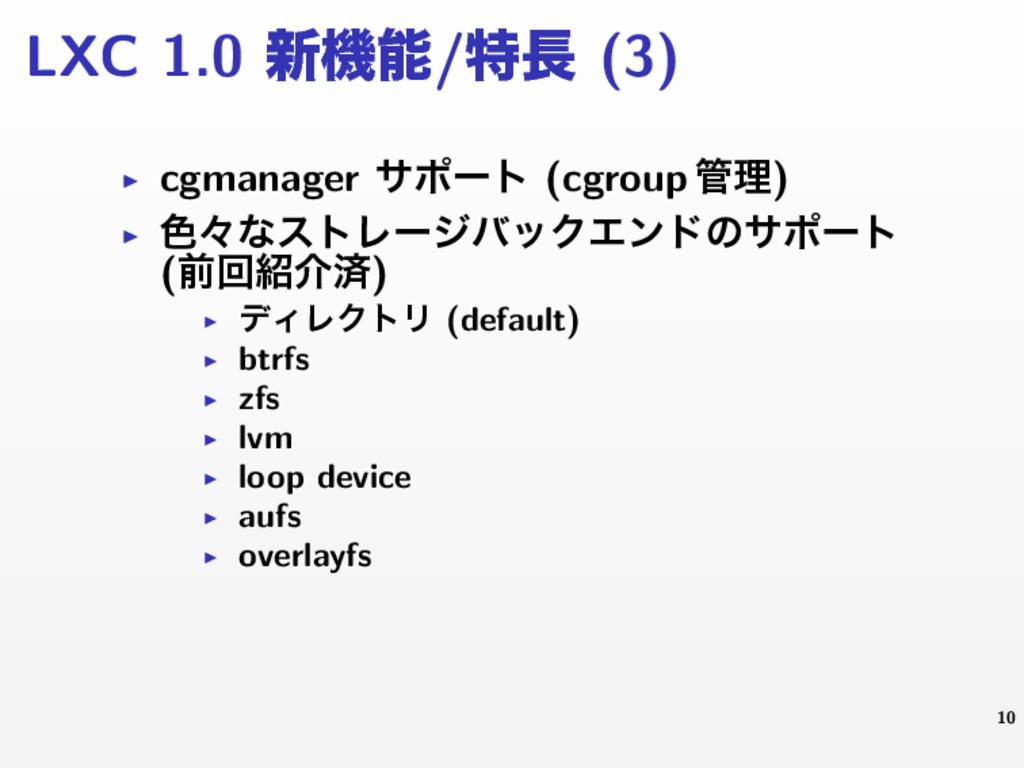 LXC 1.0 ৽ػ/ಛ (3) ▶ cgmanager αϙʔτ (cgroup ཧ)...