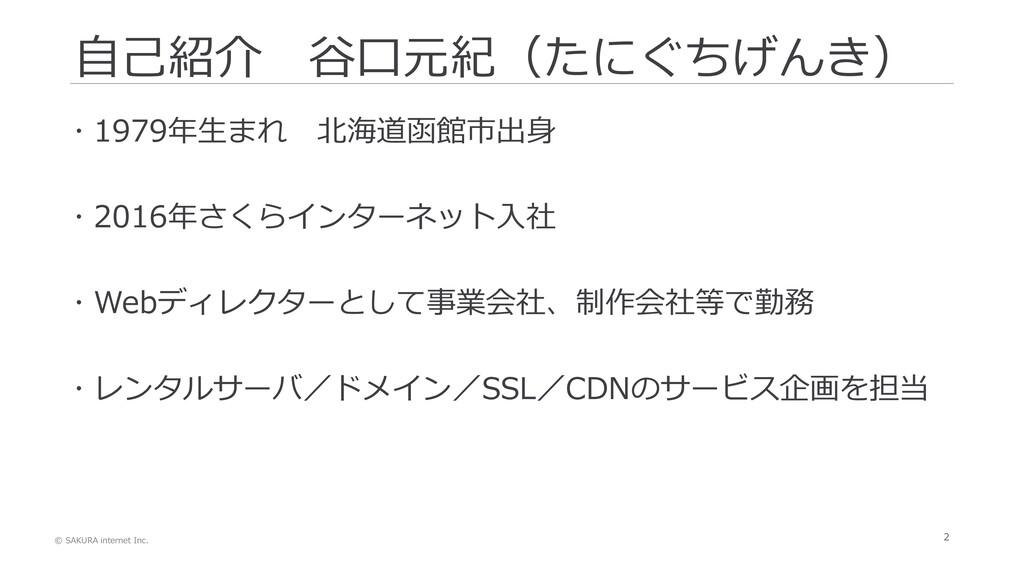 © SAKURA internet Inc. 2 自己紹介 谷口元紀(たにぐちげんき)  1...