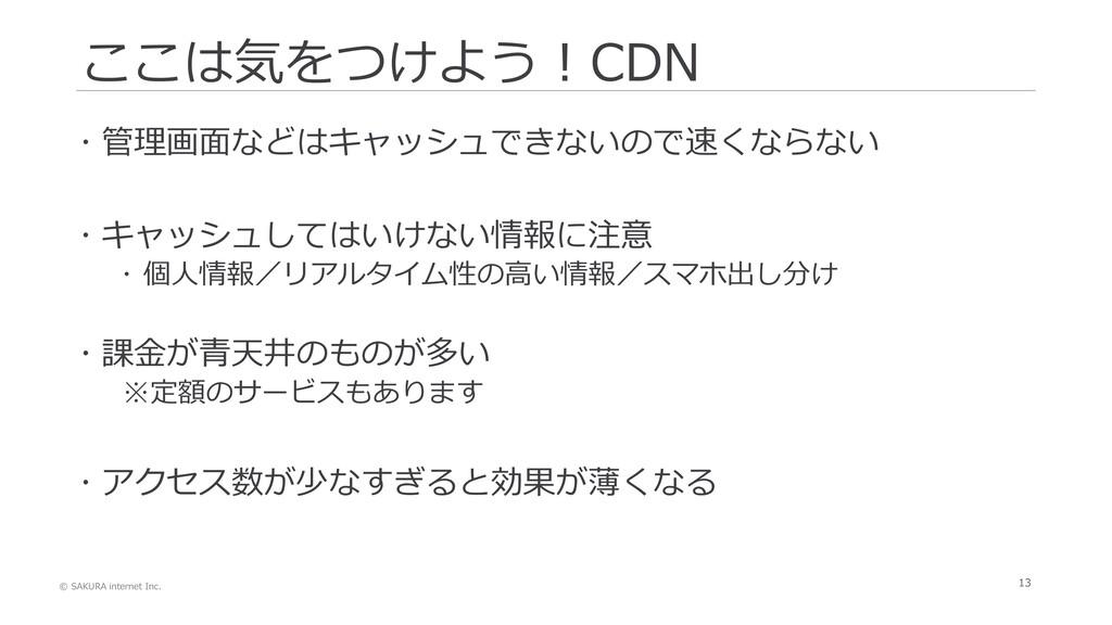 © SAKURA internet Inc. 13 ここは気をつけよう!CDN  管理画面な...