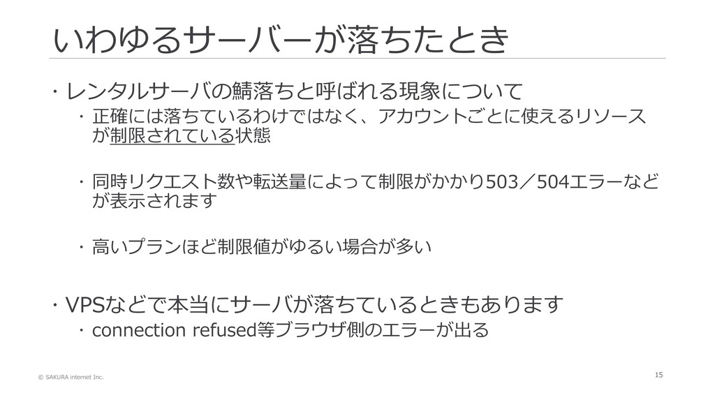 © SAKURA internet Inc. 15 いわゆるサーバーが落ちたとき  レンタル...