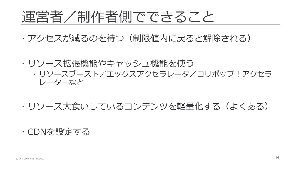© SAKURA internet Inc. 16 運営者/制作者側でできること  アクセス...