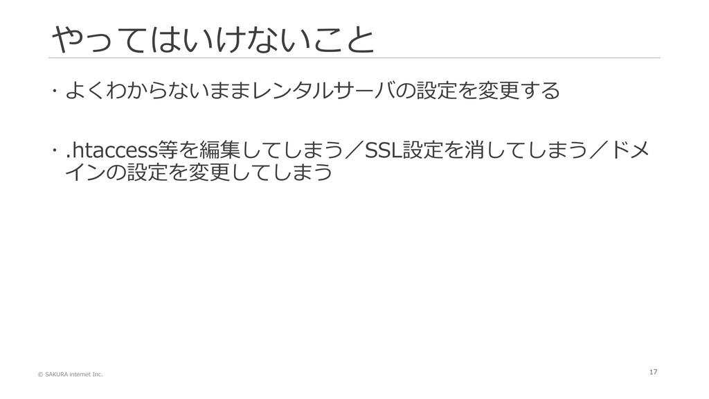 © SAKURA internet Inc. 17 やってはいけないこと  よくわからないま...