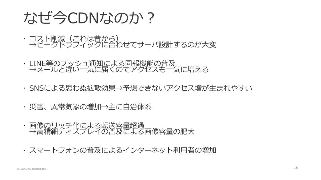 © SAKURA internet Inc. 18 なぜ今CDNなのか?  コスト削減(これ...