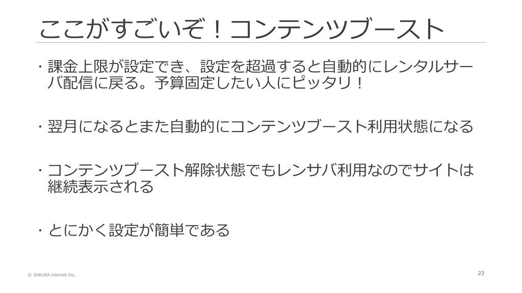 © SAKURA internet Inc. 23 ここがすごいぞ!コンテンツブースト  課...