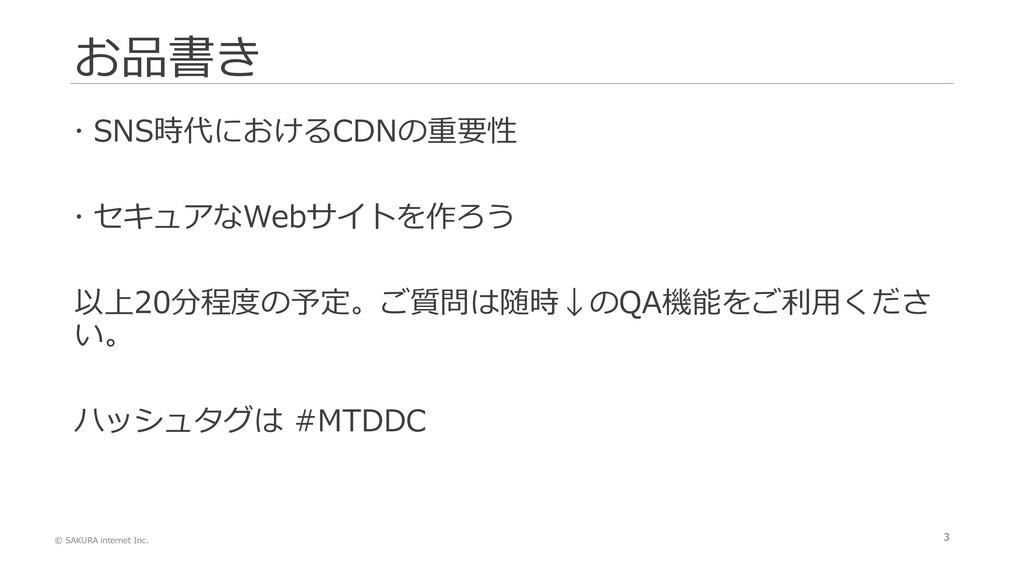 © SAKURA internet Inc. 3 お品書き  SNS時代におけるCDNの重要...