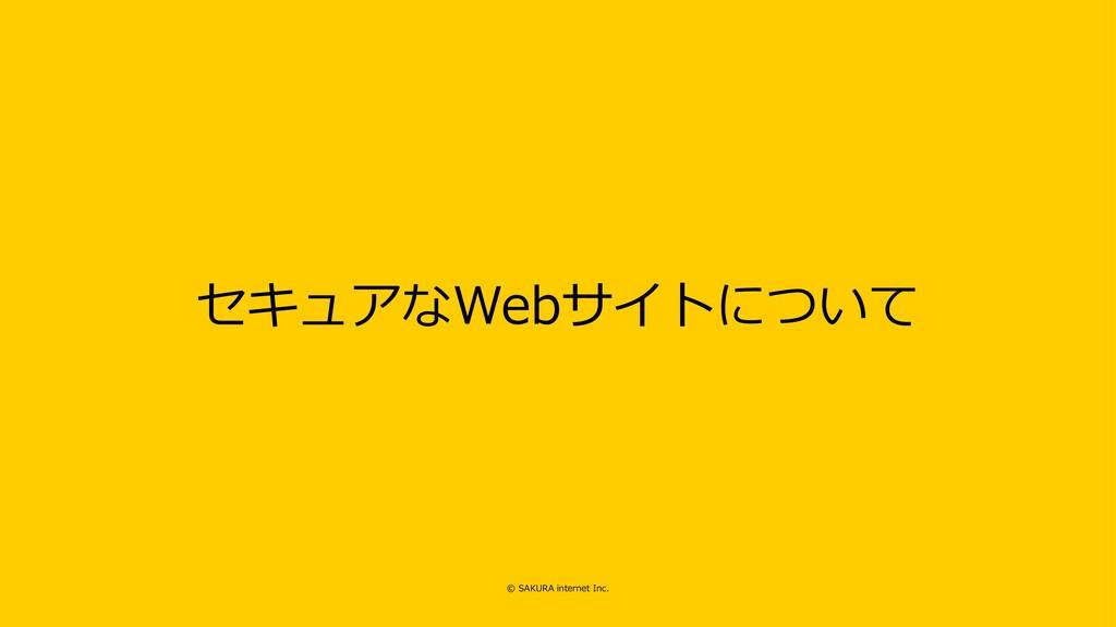 © SAKURA internet Inc. セキュアなWebサイトについて