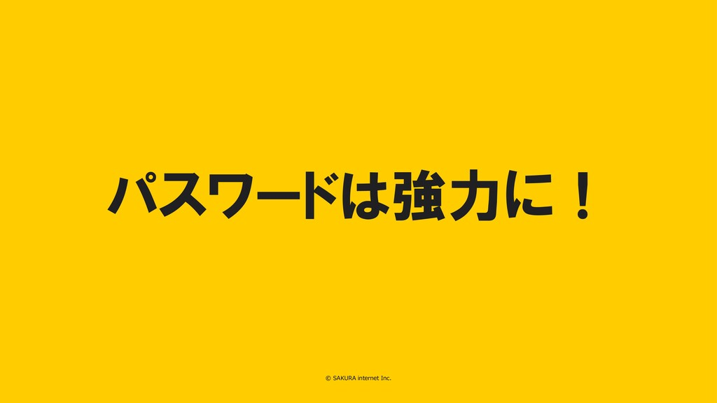 © SAKURA internet Inc. パスワードは強力に!