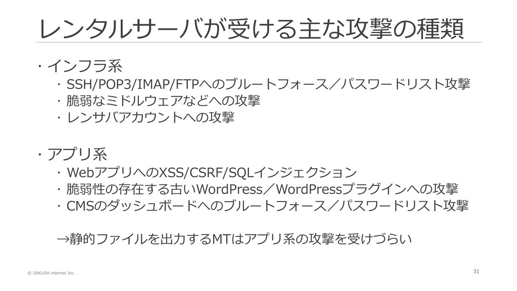 © SAKURA internet Inc. 31 レンタルサーバが受ける主な攻撃の種類  ...