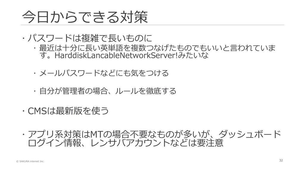 © SAKURA internet Inc. 32 今日からできる対策  パスワードは複雑で...