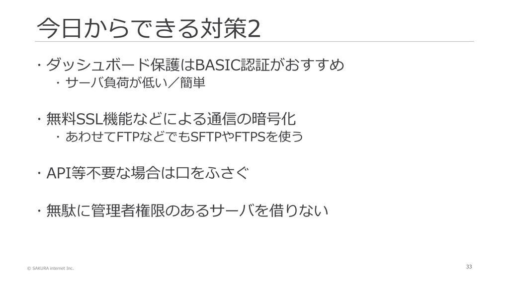 © SAKURA internet Inc. 33 今日からできる対策2  ダッシュボード保...