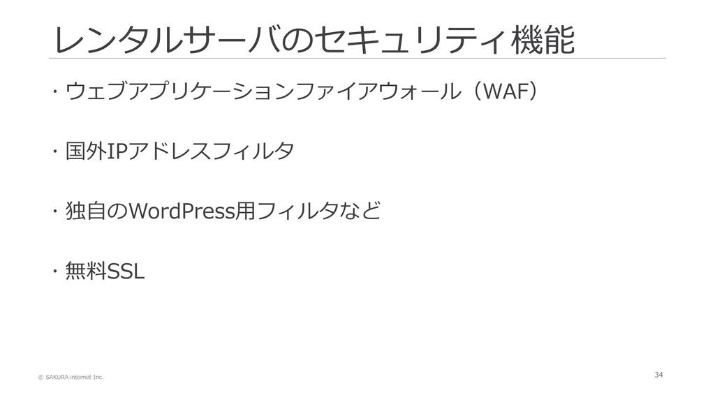 © SAKURA internet Inc. 34 レンタルサーバのセキュリティ機能  ウェ...
