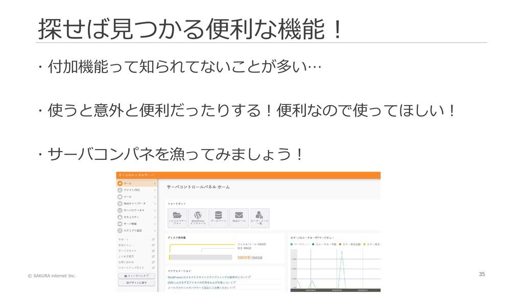 © SAKURA internet Inc. 35 探せば見つかる便利な機能!  付加機能っ...