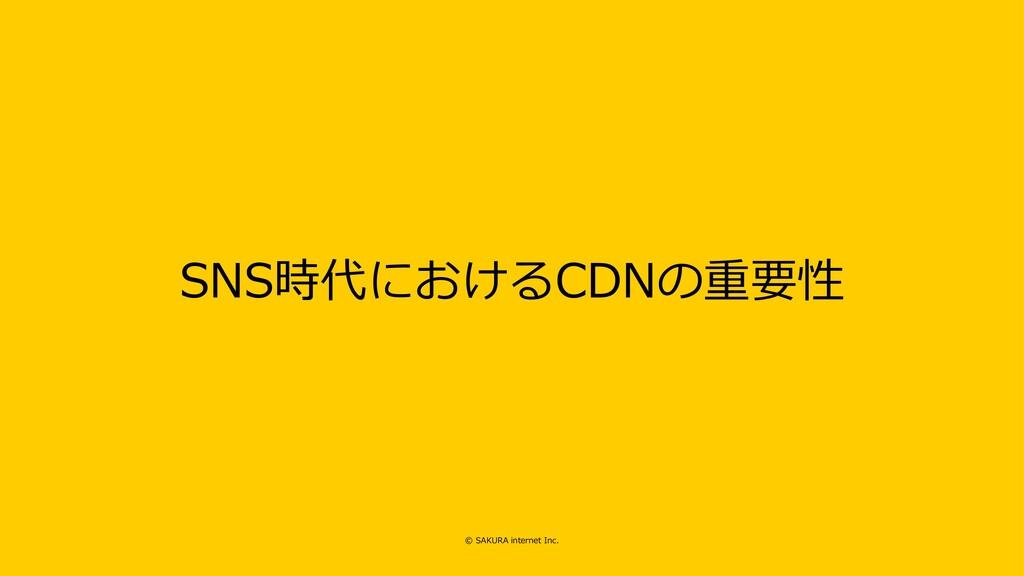 © SAKURA internet Inc. SNS時代におけるCDNの重要性