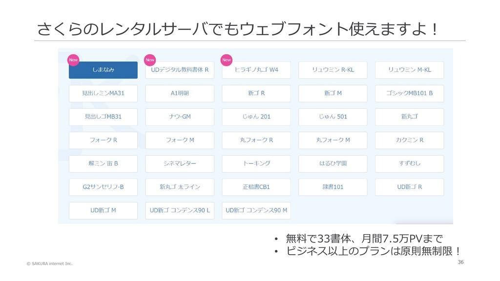 © SAKURA internet Inc. 36 さくらのレンタルサーバでもウェブフォント使...