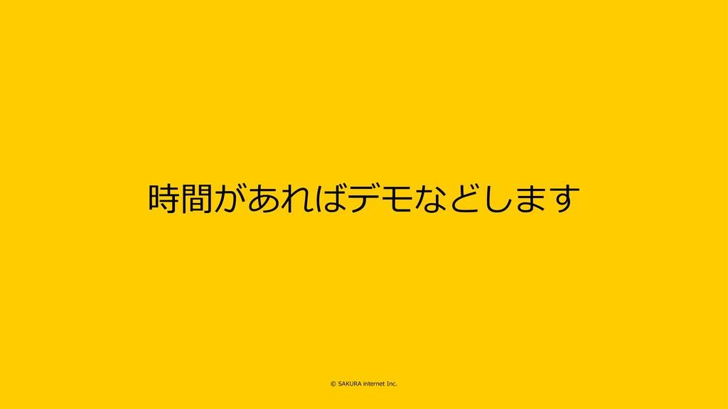 © SAKURA internet Inc. 時間があればデモなどします