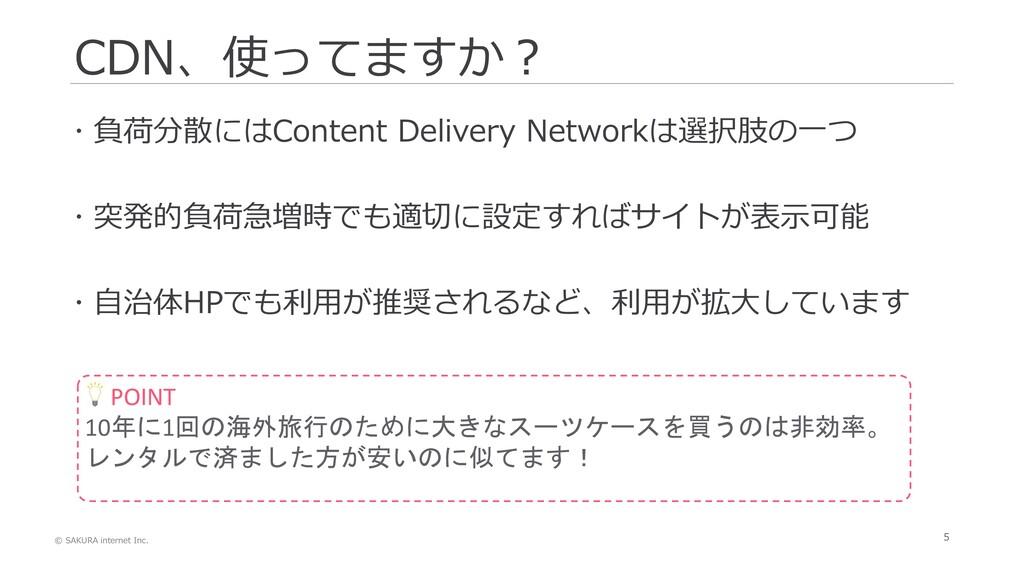 © SAKURA internet Inc. 5 CDN、使ってますか?  負荷分散にはCo...