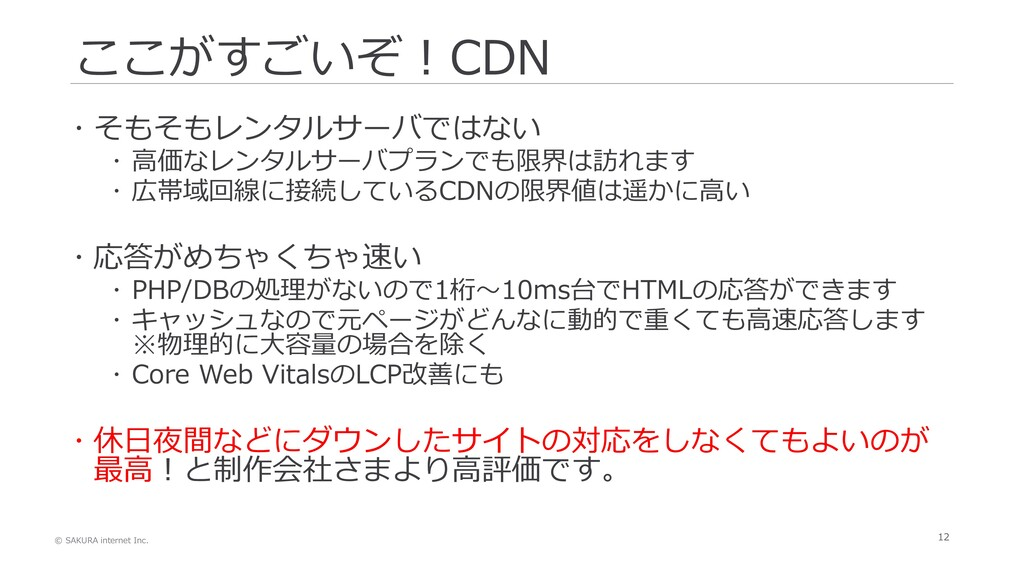 © SAKURA internet Inc. 12 ここがすごいぞ!CDN  そもそもレンタ...