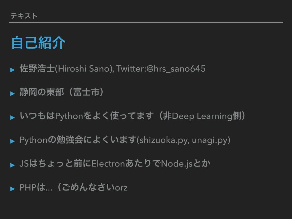 ςΩετ ࣗݾհ ▸ ࠤߒ(Hiroshi Sano), Twitter:@hrs_sa...