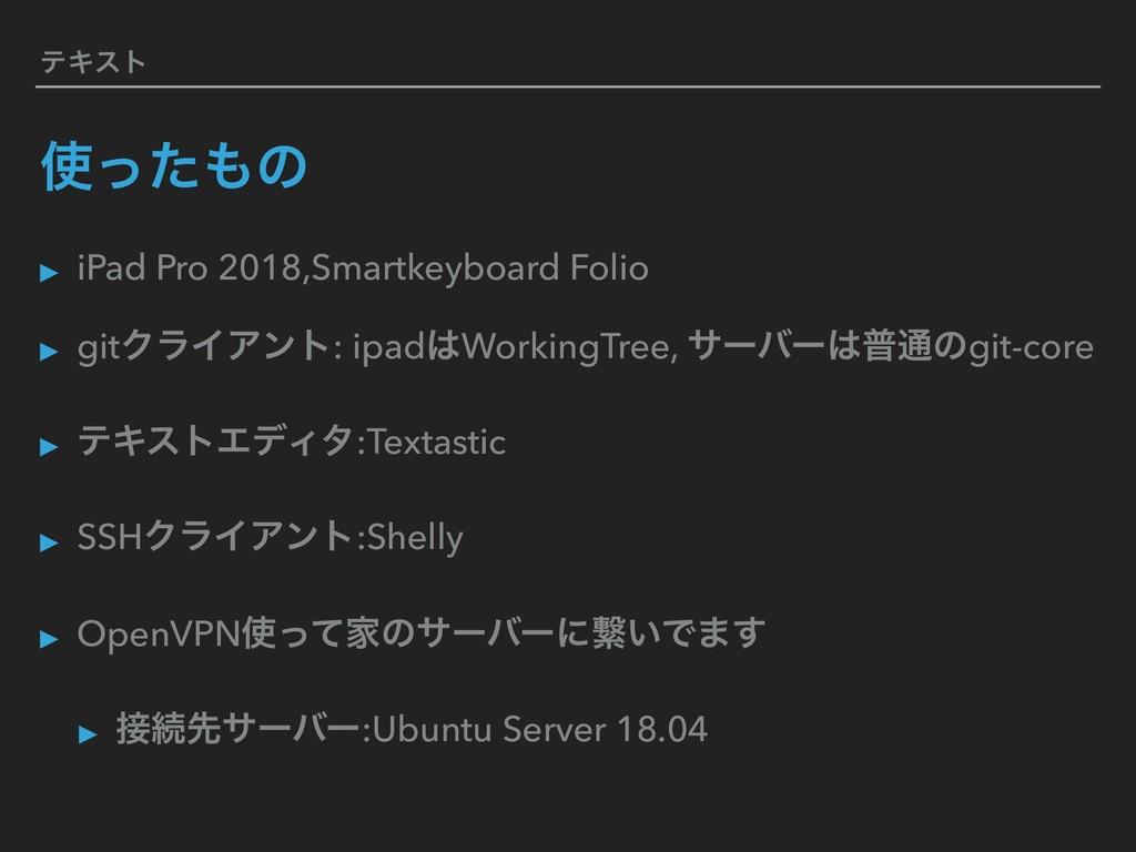 ςΩετ ͬͨͷ ▸ iPad Pro 2018,Smartkeyboard Folio ...
