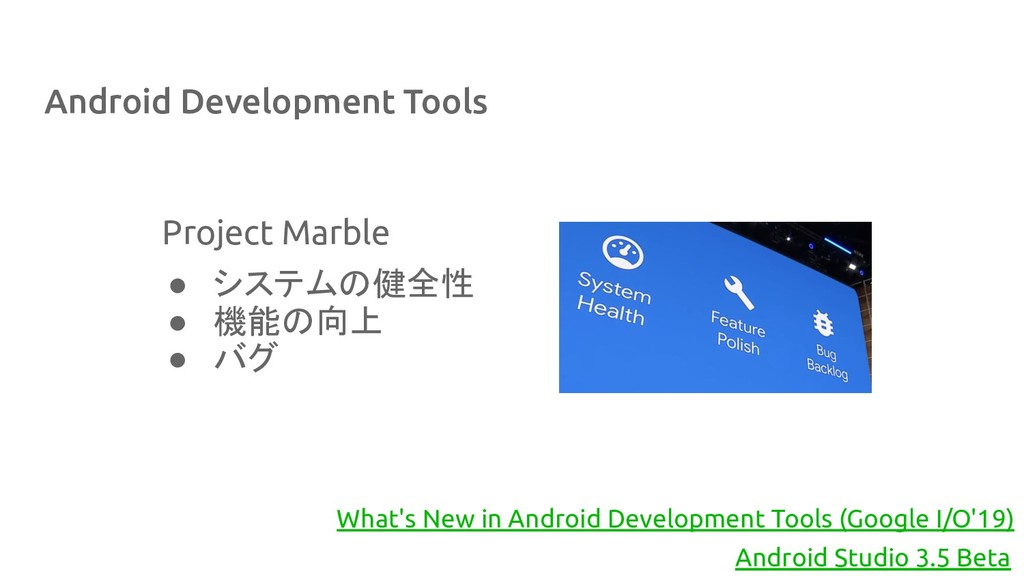 Android Development Tools Project Marble ● システム...