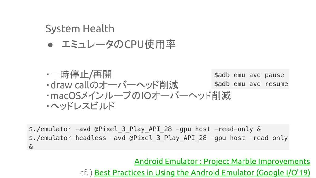 System Health ● エミュレータのCPU使用率 ・一時停止/再開 ・draw ca...