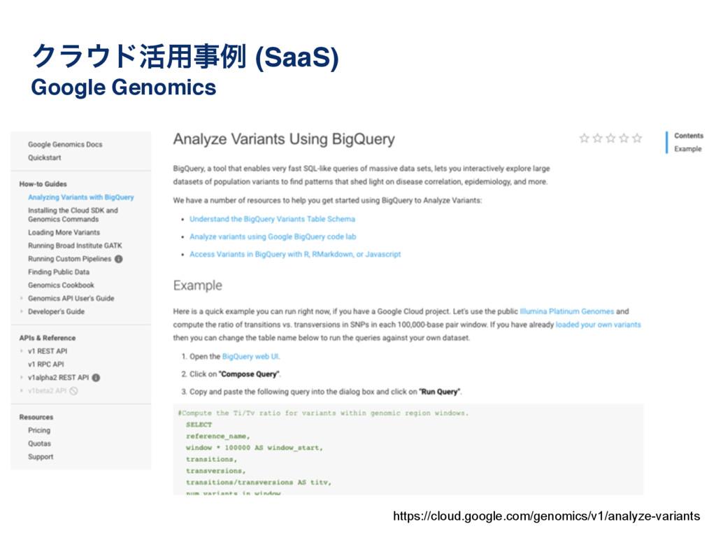 Ϋϥυ׆༻ྫ (SaaS)! Google Genomics https://cloud....