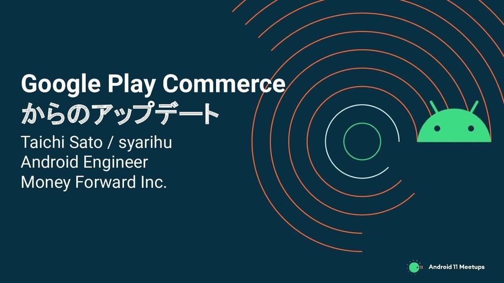 Google Play Commerce からのアップデート Taichi Sato / sy...