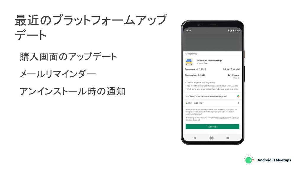 最近のプラットフォームアップ デート 購入画面のアップデート メールリマインダー アンインスト...