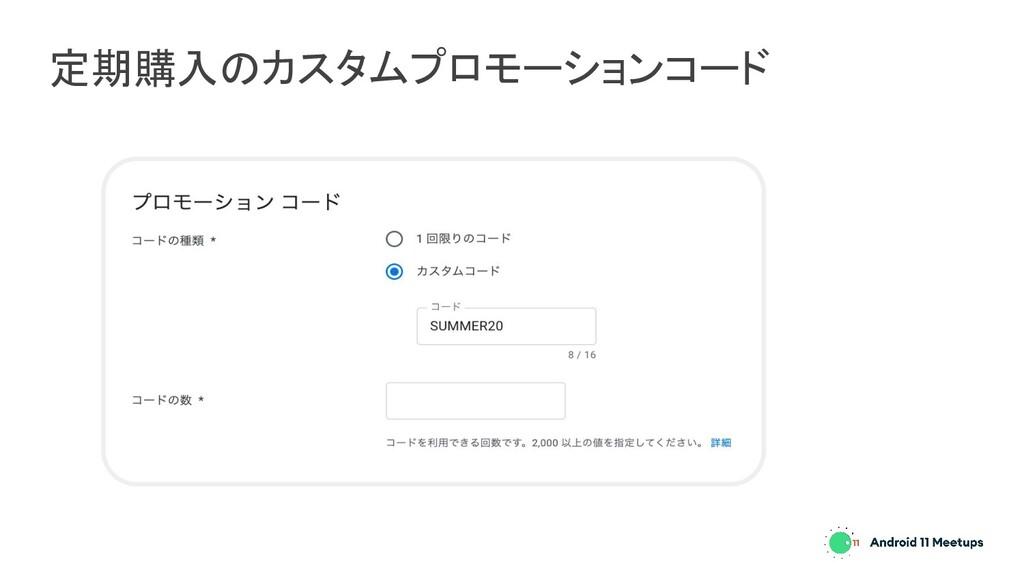 定期購入のカスタムプロモーションコード
