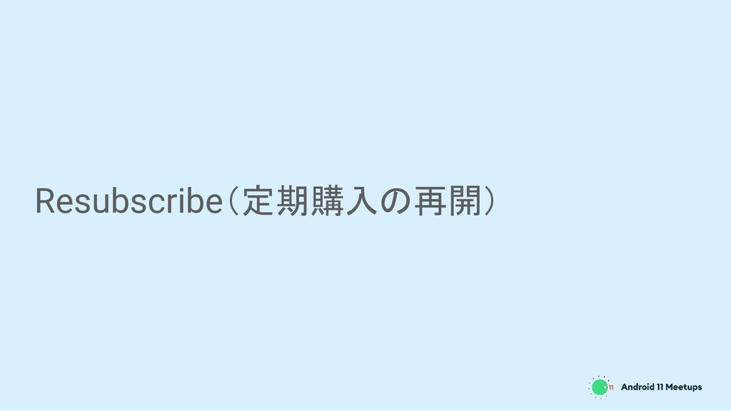 Resubscribe(定期購入の再開)
