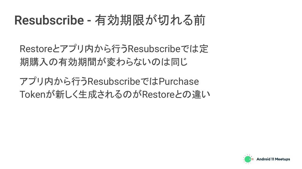 有効期限が切れる前 Restoreとアプリ内から行うResubscribeでは定 期購入の有効...