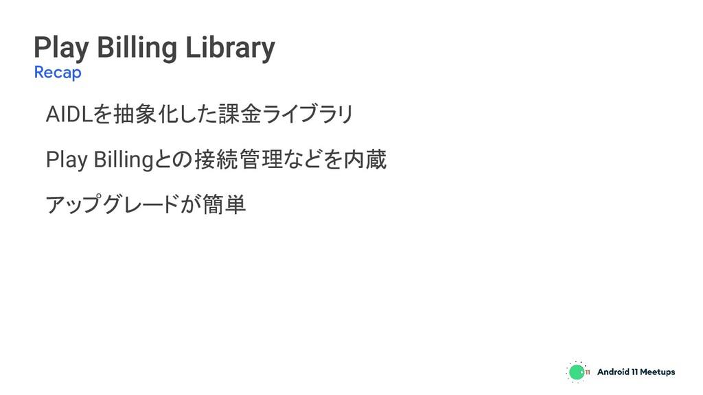 AIDLを抽象化した課金ライブラリ Play Billingとの接続管理などを内蔵 アップグレ...