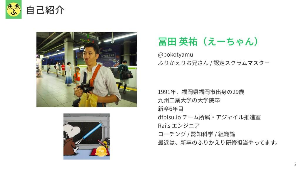⾃⼰紹介 2 冨⽥ 英祐(えーちゃん) @pokotyamu ふりかえりお兄さん / 認定スク...