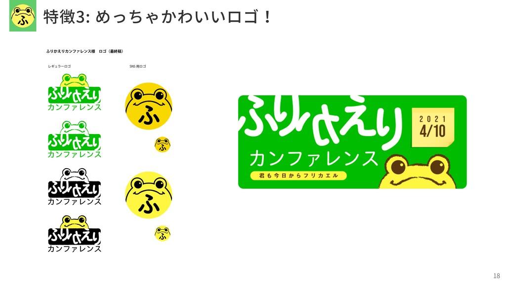 特徴3: めっちゃかわいいロゴ! 18