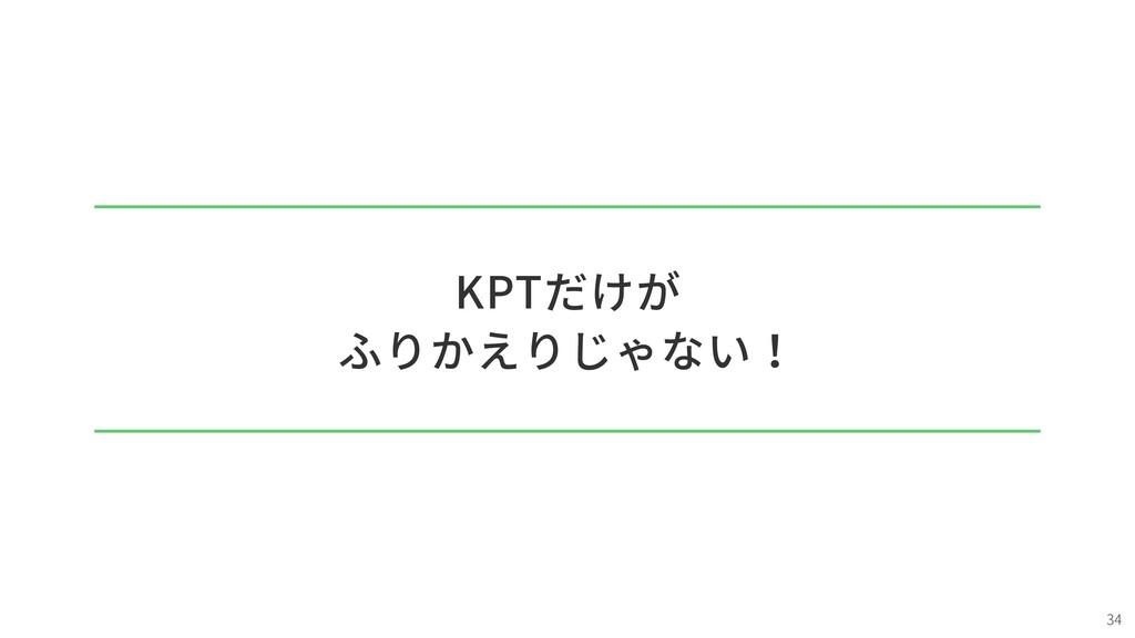 KPTだけが ふりかえりじゃない! 34