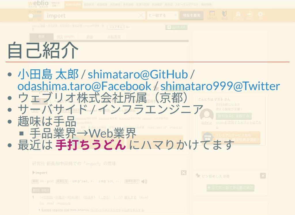 ⾃⼰紹介 ⾃⼰紹介 / / / ウェブリオ株式会社所属(京都) サーバサイド / インフラエン...
