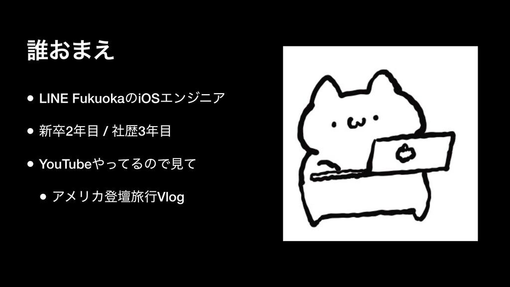 ୭͓·͑ • LINE FukuokaͷiOSΤϯδχΞ • ৽ଔ2 / ࣾྺ3 • ...
