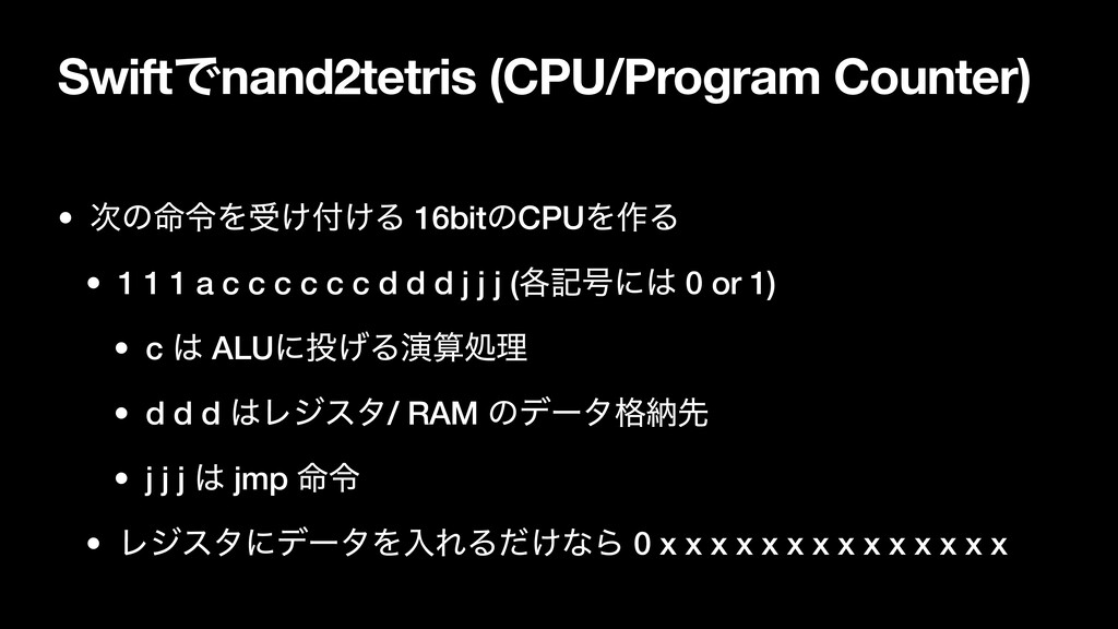 SwiftͰnand2tetris (CPU/Program Counter) • ͷ໋ྩΛ...