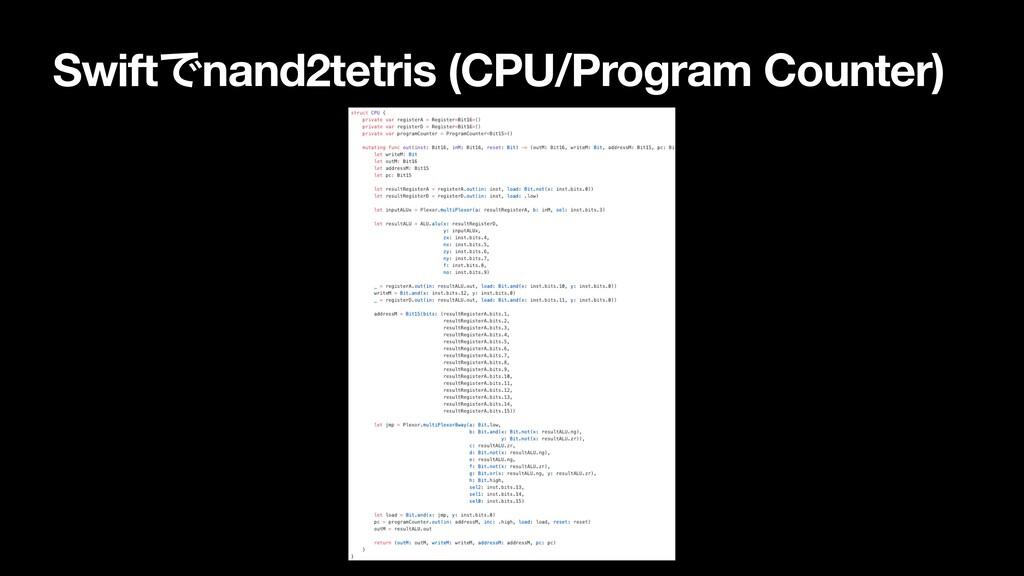 SwiftͰnand2tetris (CPU/Program Counter)