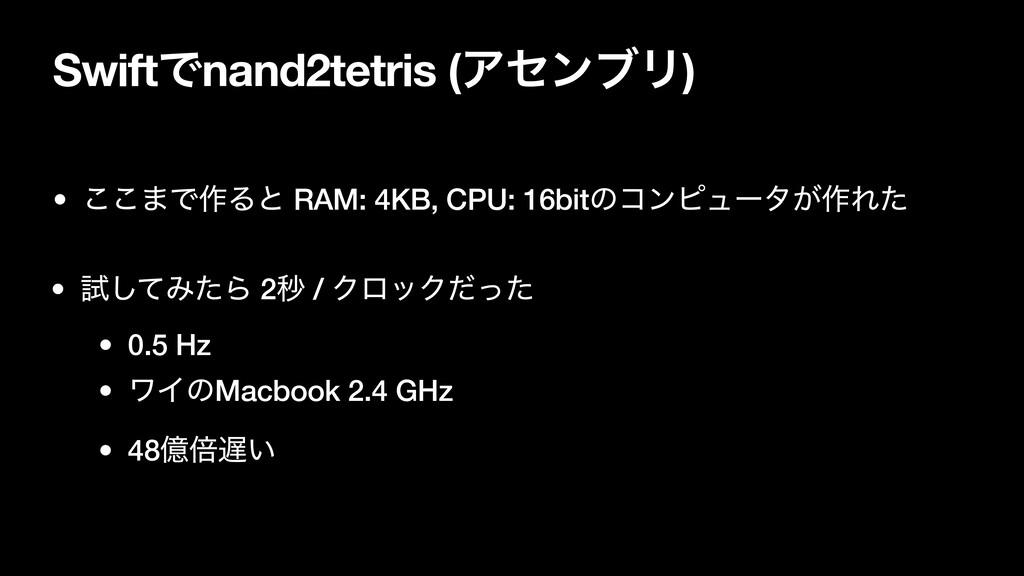 SwiftͰnand2tetris (ΞηϯϒϦ) • ͜͜·Ͱ࡞Δͱ RAM: 4KB, C...