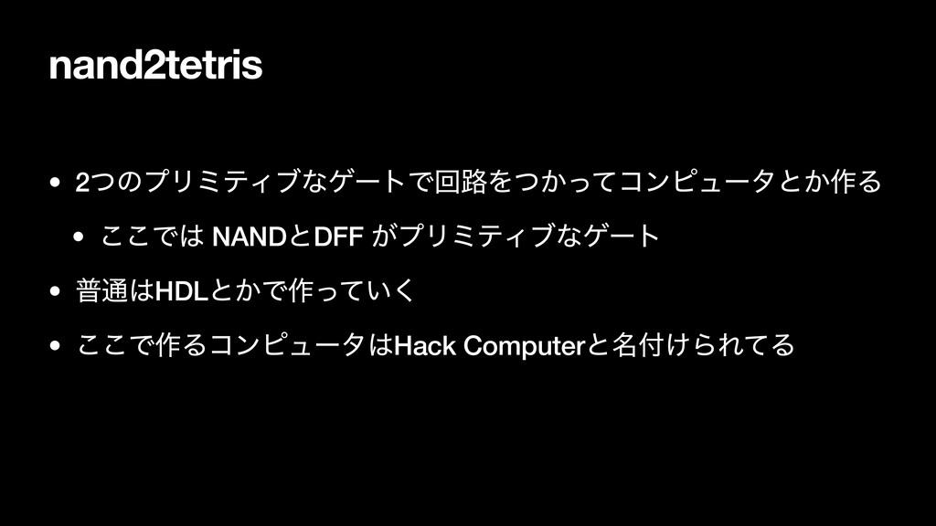 nand2tetris • 2ͭͷϓϦϛςΟϒͳήʔτͰճ࿏Λ͔ͭͬͯίϯϐϡʔλͱ͔࡞Δ •...
