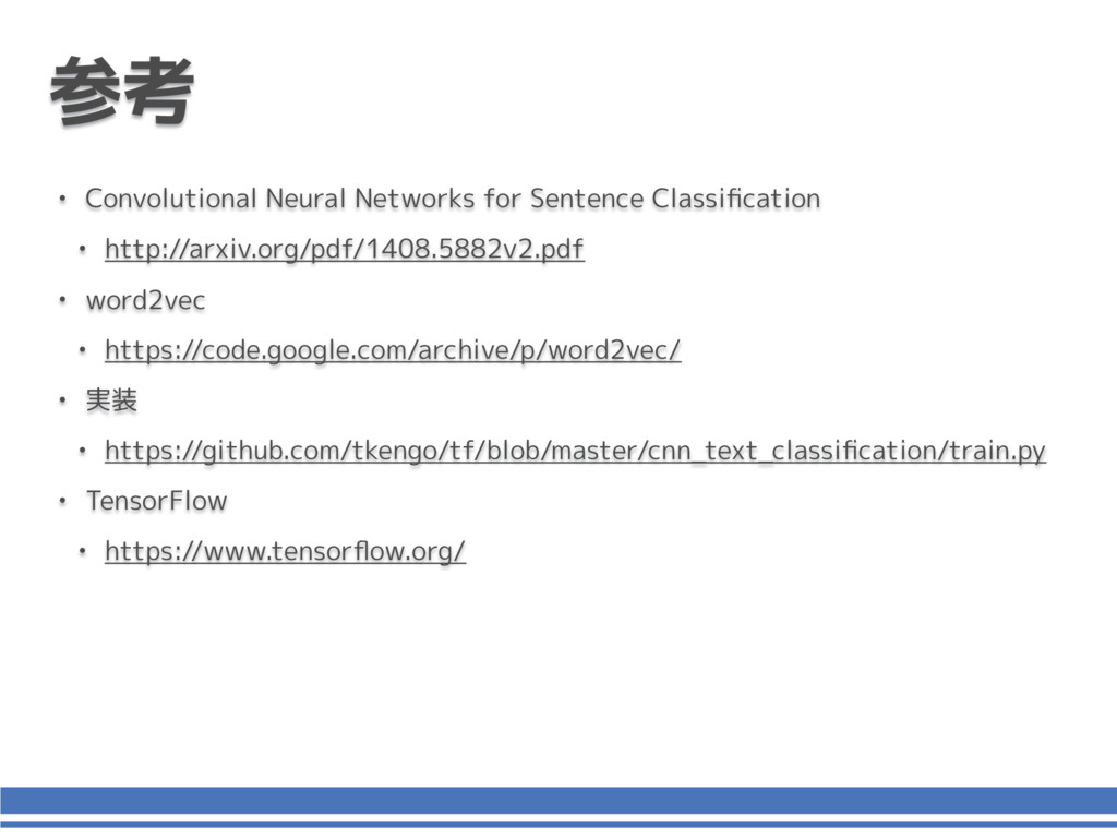 参考 • Convolutional Neural Networks for Sentence...