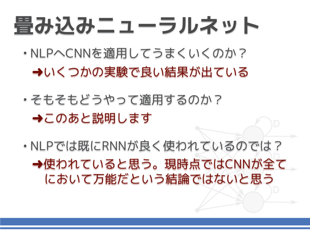 畳み込みニューラルネット • NLPへCNNを適用してうまくいくのか? • そもそもどうやって...